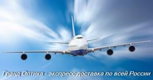 самолет доставка
